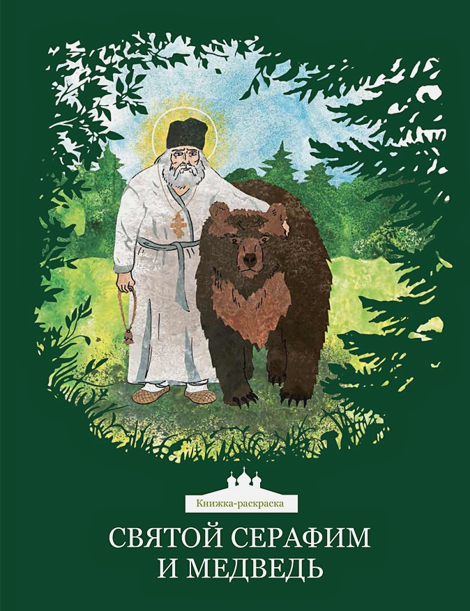 Клюкина Ольга Петровна - Святой Серафим и медведь. Книжка-раскраска, (3+) обложка книги
