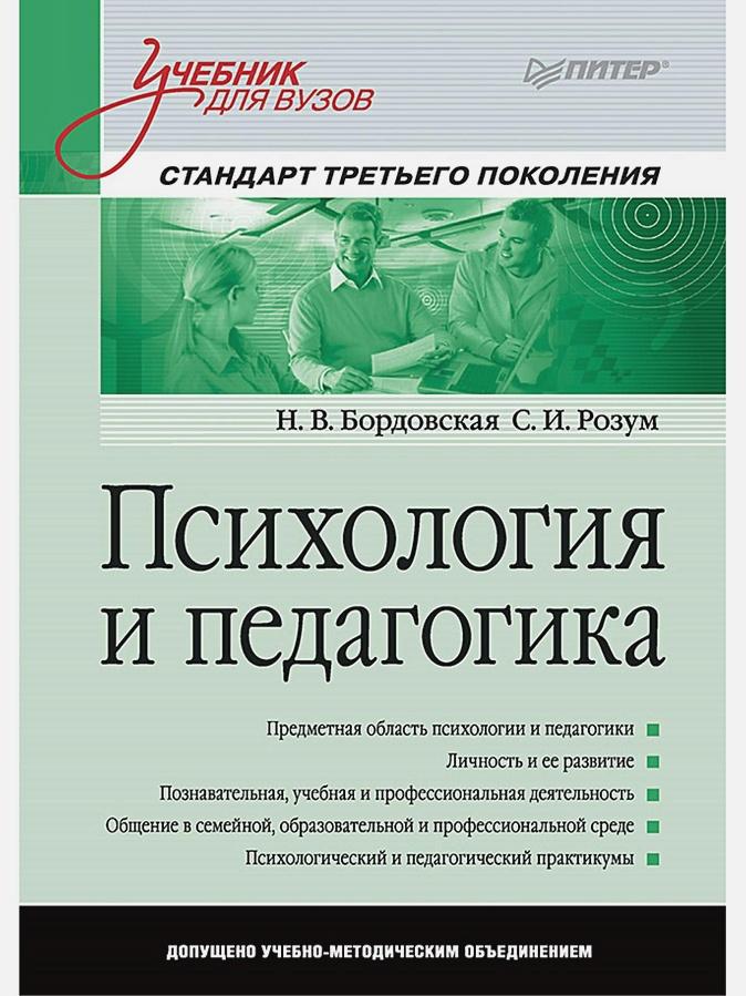 Бордовская Н В - Психология и педагогика: Учебник для вузов. Стандарт третьего поколения обложка книги