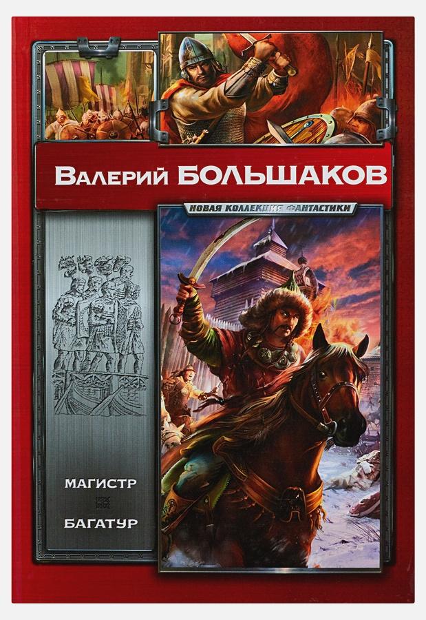 Валерий Большаков - Магистр. Багатур обложка книги