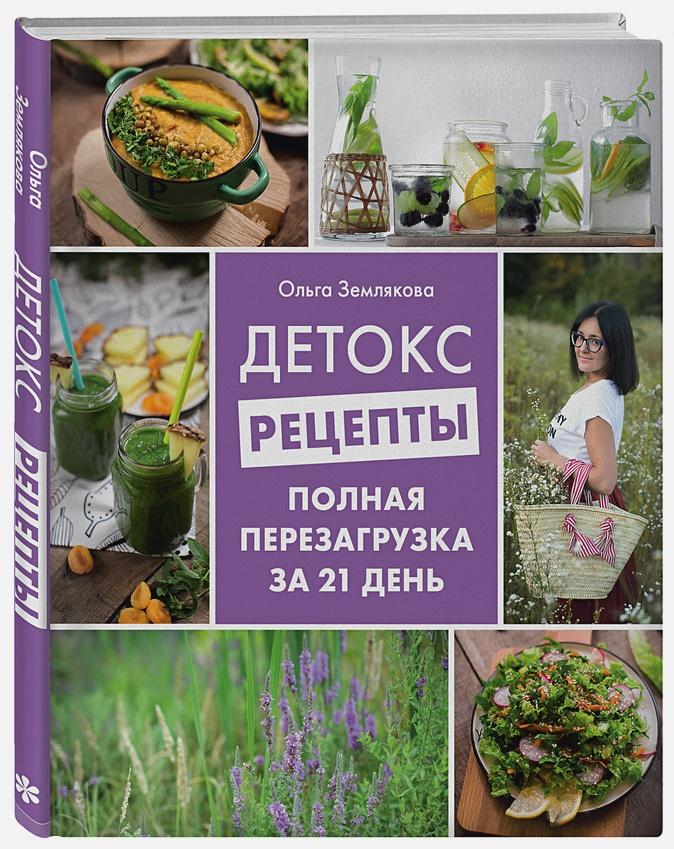 Ольга Землякова - Детокс-рецепты. Полная перезагрузка за 21 день обложка книги