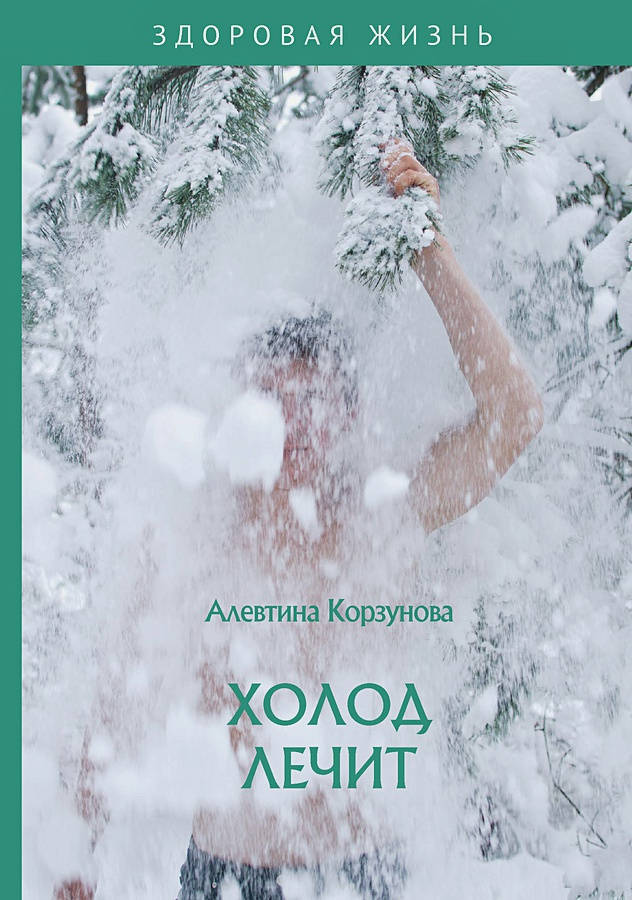 Корзунова А. - Холод лечит обложка книги