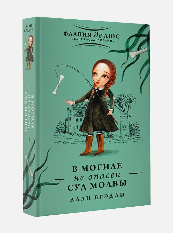 Алан Брэдли - В могиле не опасен суд молвы обложка книги