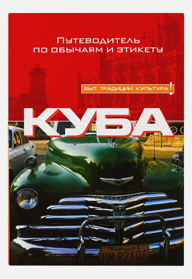 Макдональд Мэнди - Куба обложка книги