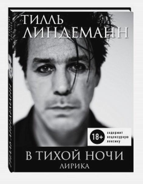 Тилль Линдеманн - В тихой ночи. Лирика обложка книги
