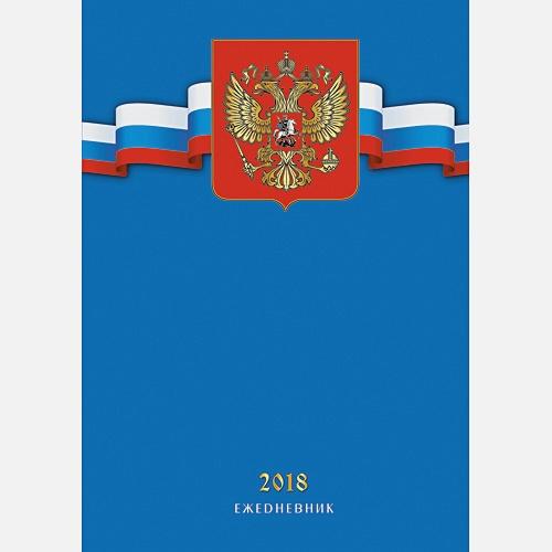 Государственная символика. Герб (на синем) (А5, 176л.)
