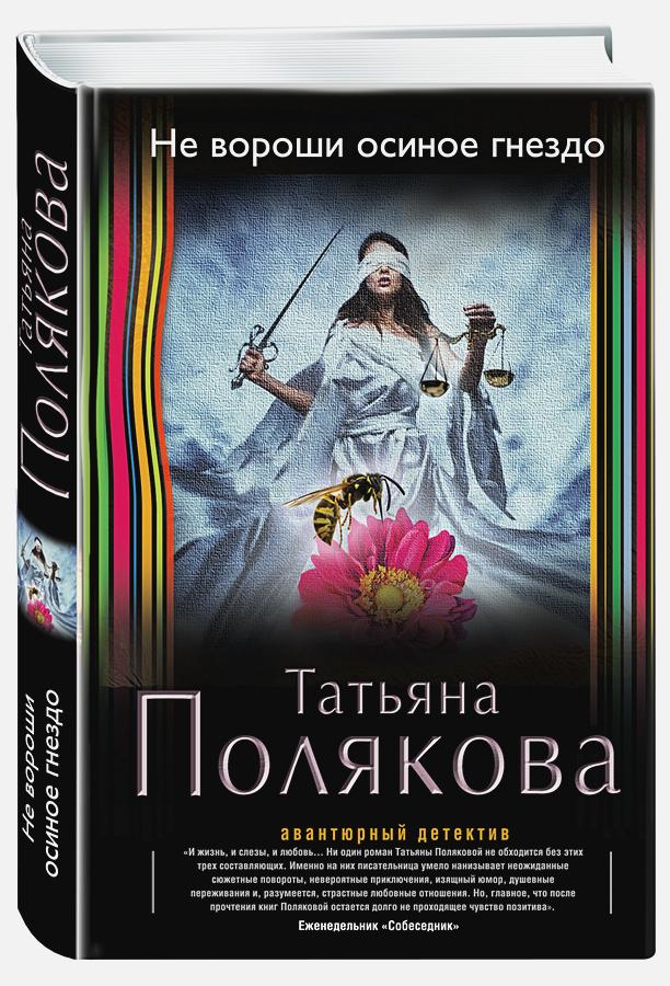 Татьяна Полякова - Не вороши осиное гнездо обложка книги
