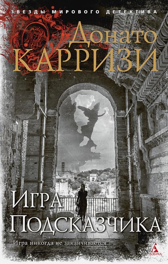 Карризи Д. - Игра Подсказчика (мягк/обл.) обложка книги