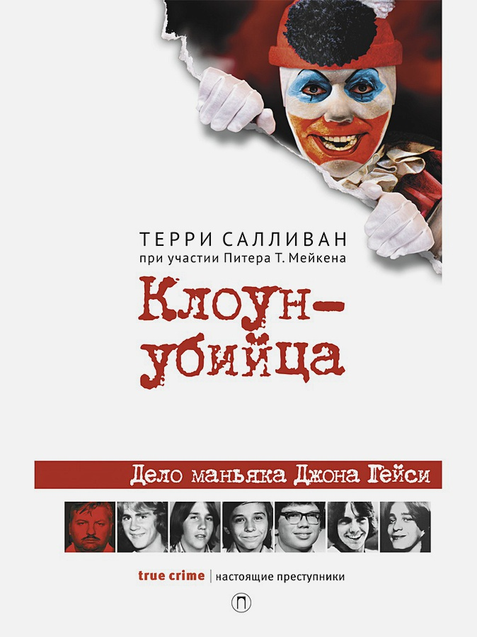 Салливан Терри - Клоун-убийца: Дело маньяка Джона Гейси обложка книги