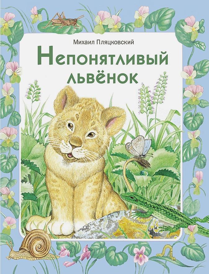 Пляцковский - ДХЛ. Непонятливый львенок обложка книги