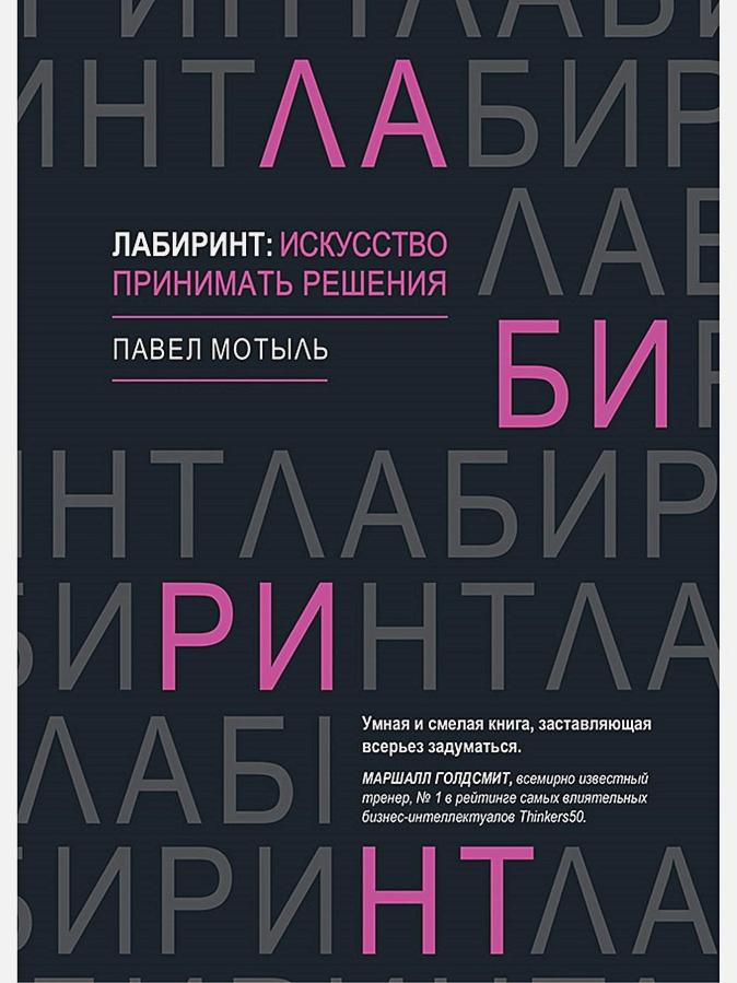 Мотыль Павел - Лабиринт: искусство принимать решения обложка книги