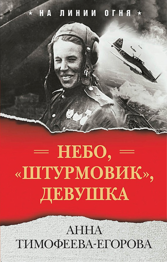 Тимофеева-Егорова А. - Небо, «штурмовик», девушка обложка книги