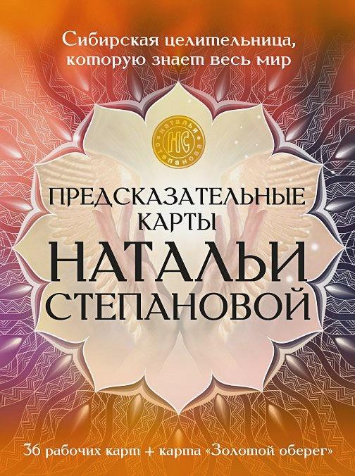 Степанова Н.И. - Предсказательные карты Натальи Степановой обложка книги