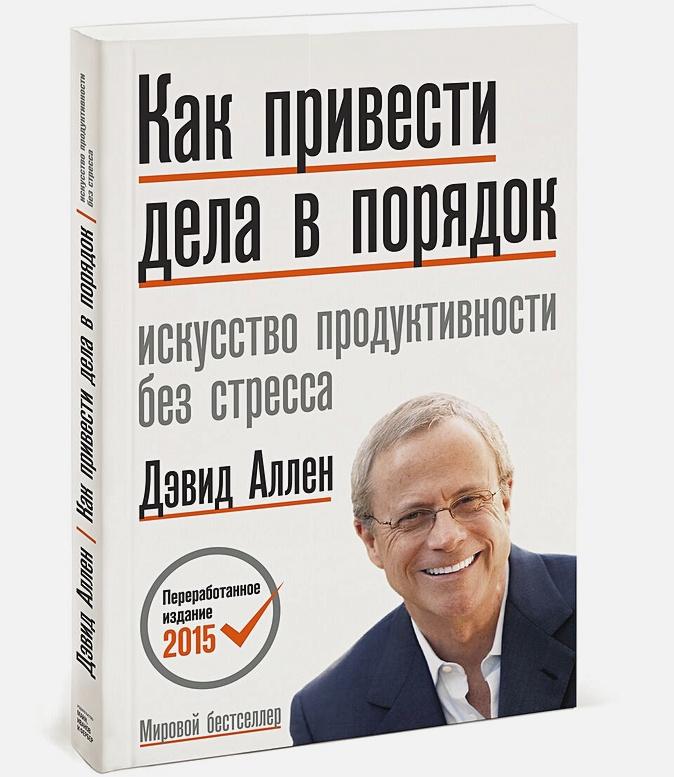 Дэвид Аллен - Как привести дела в порядок (новая обложка) обложка книги