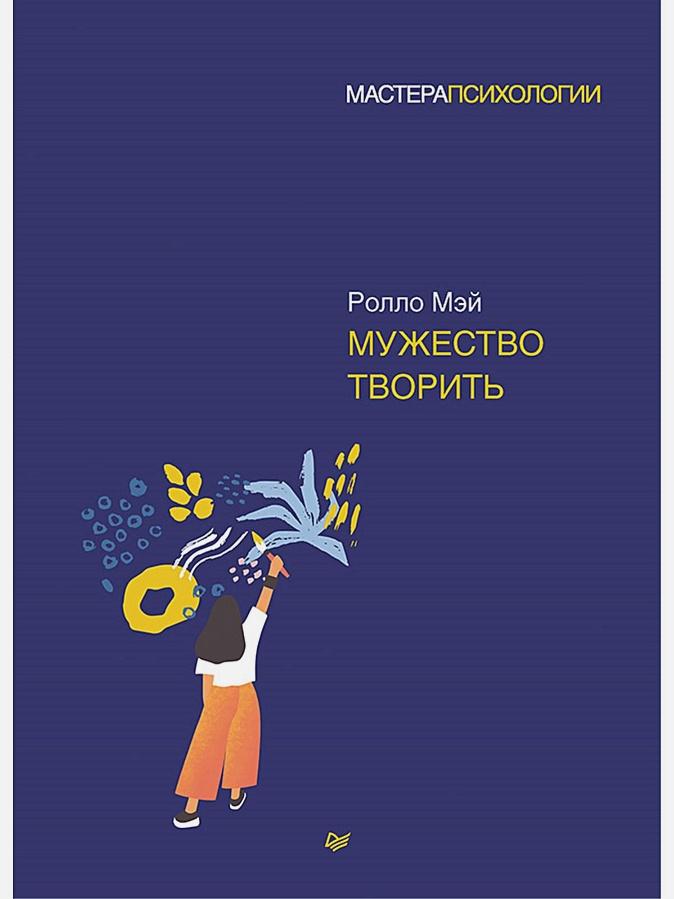 Мэй Р. - Мужество творить обложка книги