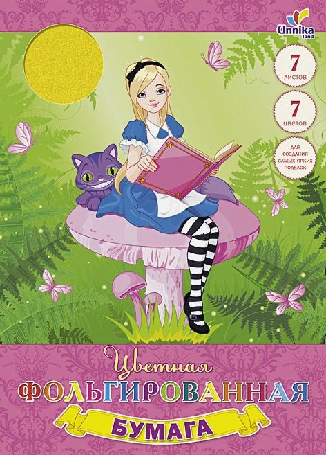 Алиса и кот (ЦБФ7732)  7л.7цв.