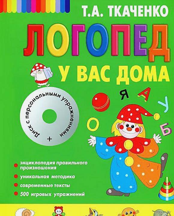 Логопед у вас дома + CD Т.А. Ткаченко