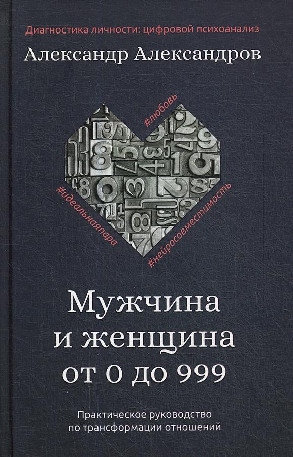 Александров А.Ф. - Мужчина и женщина от 0 до 999. Практическое руководство по трансформации отношений обложка книги