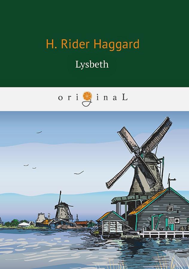 Haggard H.R. - Lysbeth = Лейденская красавица: на англ.яз обложка книги