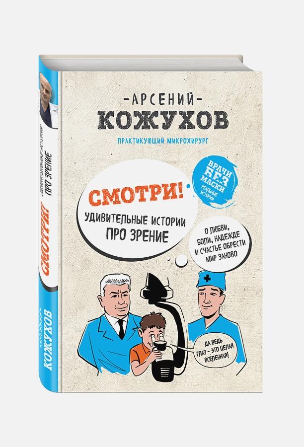 Арсений Кожухов - Смотри! Удивительные истории про зрение. О любви, боли, надежде и счастье обрести мир заново обложка книги