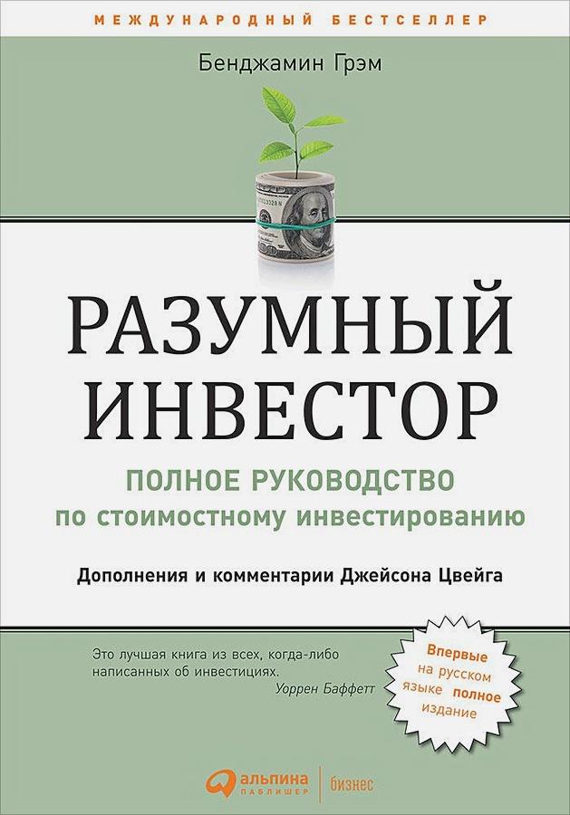 Грэм Б. - Разумный инвестор: Полное руководство по стоимостному инвестированию обложка книги