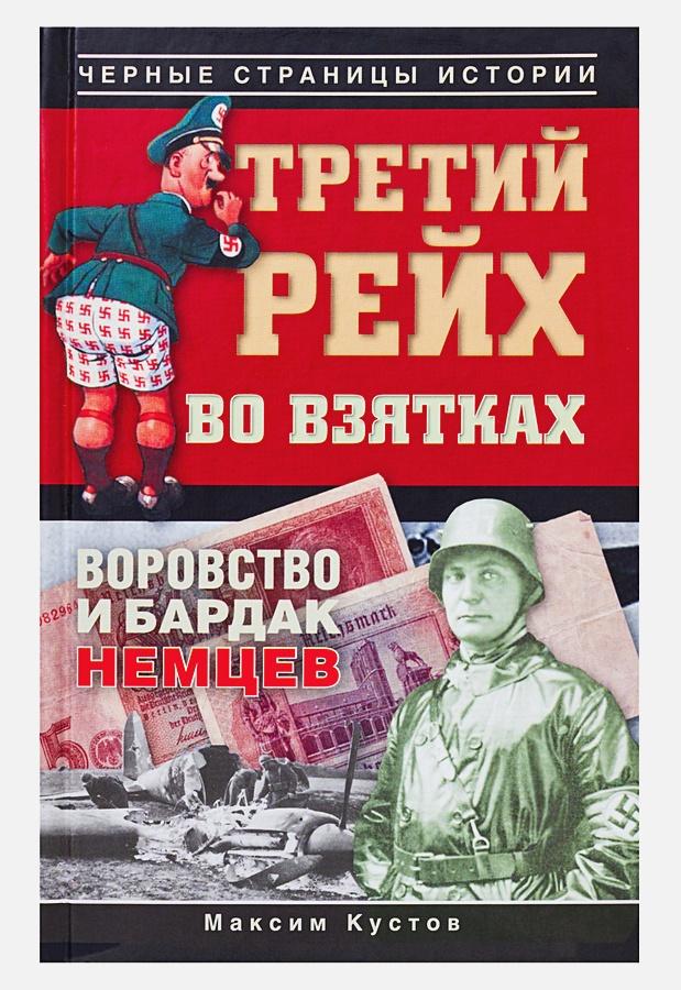 Кустов М.В. - Третий рейх во взятках обложка книги