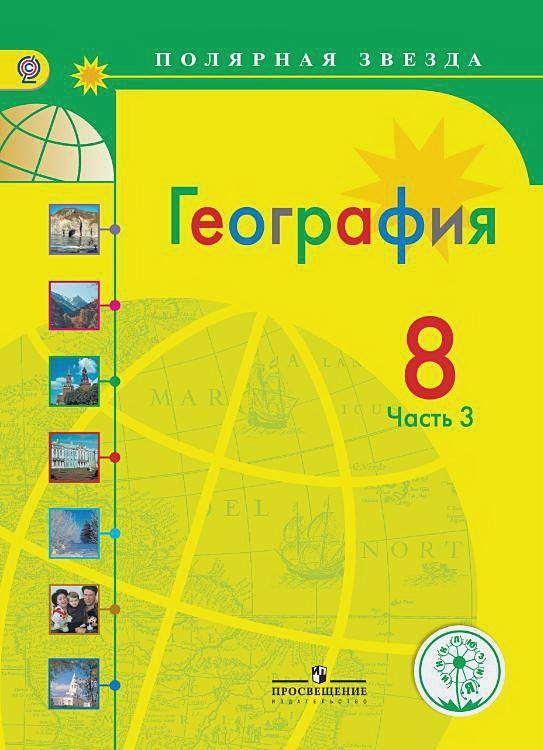 Алексеев А. И., Николина В. В., Липкина Е. К. - Алексеев. География. 8 класс. В 3-х ч. Ч.3 (для слабовидящих обучающихся) обложка книги