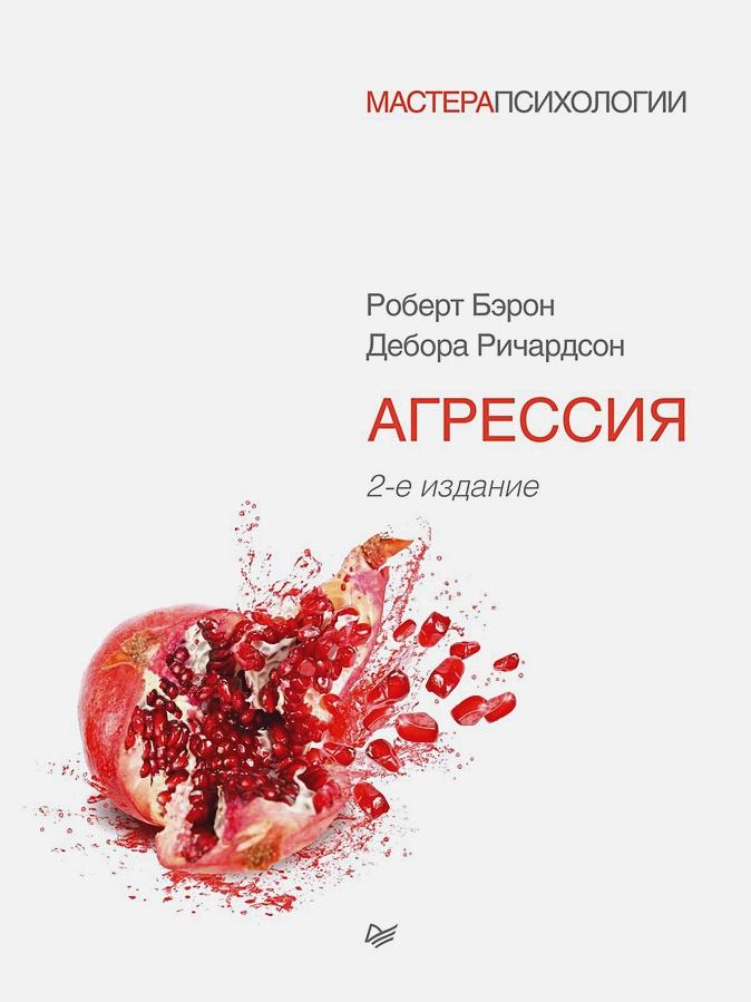 Бэрон Р С - Агрессия. 2-е изд. обложка книги