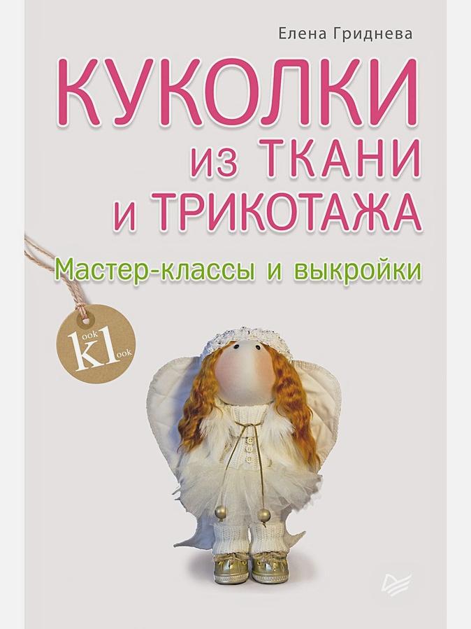 Гриднева Е Н - Куколки из ткани и трикотажа. Мастер-классы и выкройки обложка книги