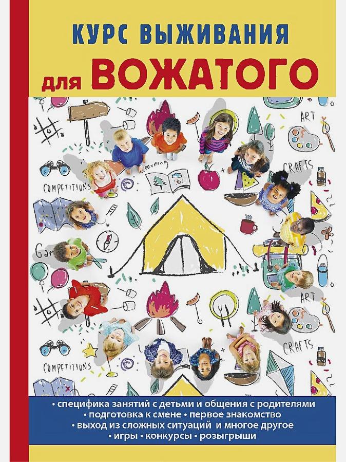 Титкова Т.В. - Курс выживания для вожатого обложка книги