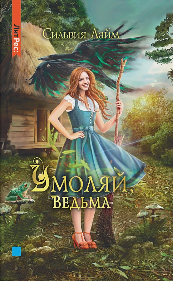 Лайм Сильвия - Умоляй, ведьма (с автографом) обложка книги