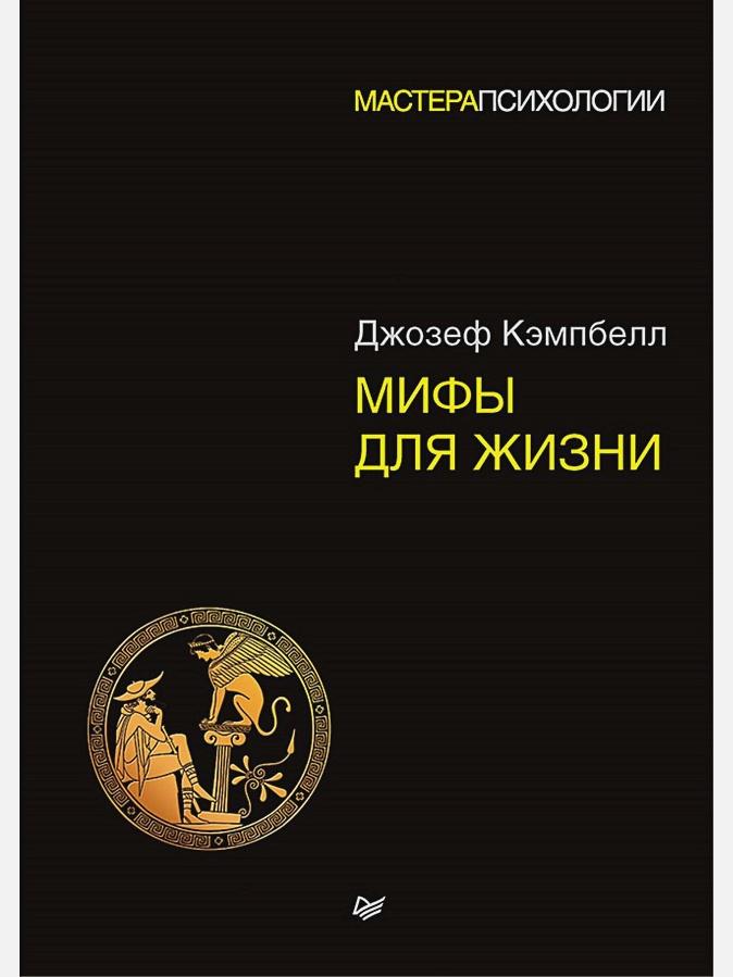 Кэмпбелл Д - Мифы для жизни обложка книги