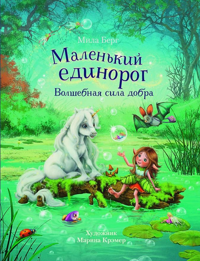 Берг - Бестселлер для детей. Маленький единорог.Волшебная сила добра обложка книги