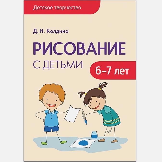 Колдина Д. Н. - Детское творчество. Рисование с детьми 6-7 лет обложка книги