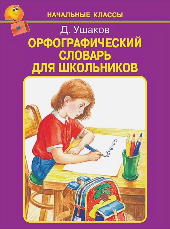 Ушаков Д. - Орфографический Словарь Для Школьников обложка книги