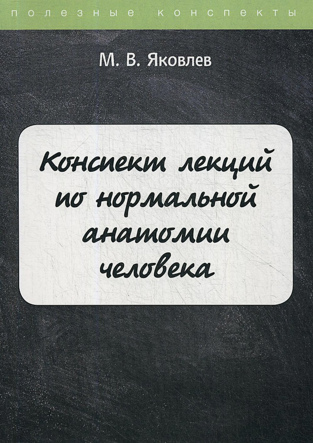 Яковлев М.В. - Конспект лекций по нормальной анатомии человека обложка книги