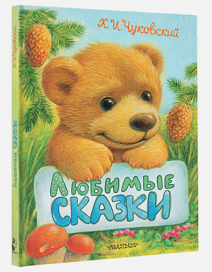 К. Чуковский - Любимые сказки обложка книги