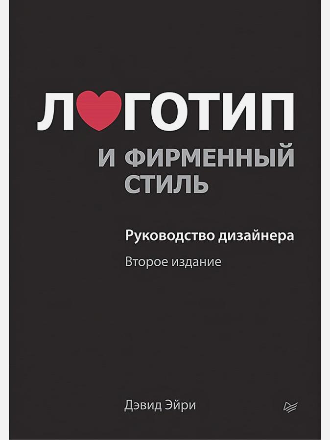 Эйри Д - Логотип и фирменный стиль. Руководство дизайнера. 2-е изд. обложка книги