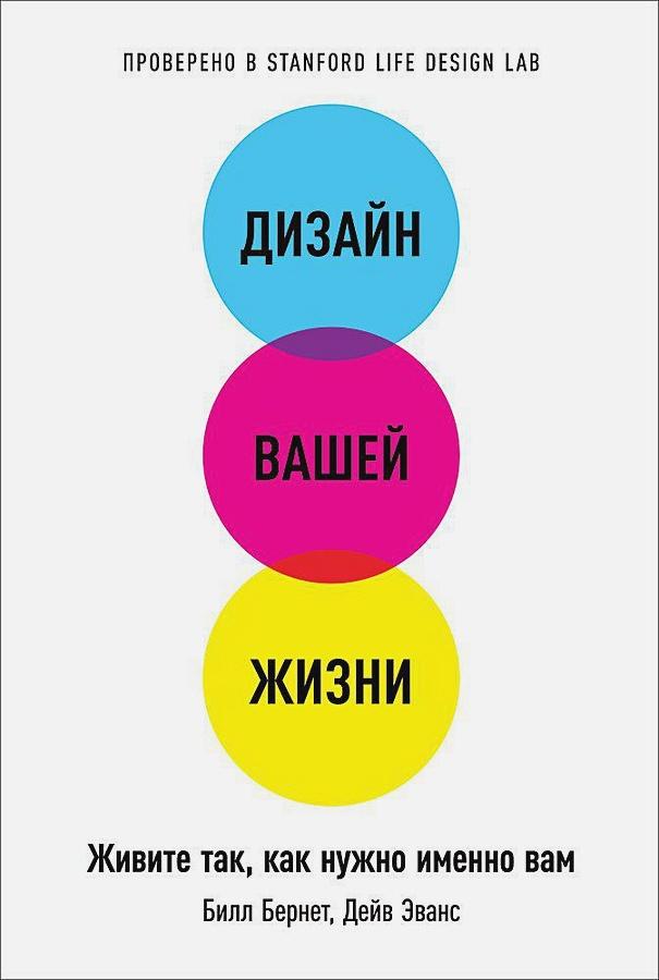Бернетт Б.,Эванс Д. - Дизайн вашей жизни: Живите так, как нужно именно вам (обложка) обложка книги