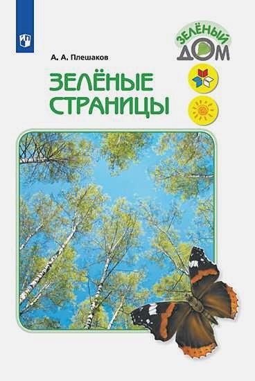 Плешаков А. А. - Плешаков. Зелёные страницы. /ШкР обложка книги