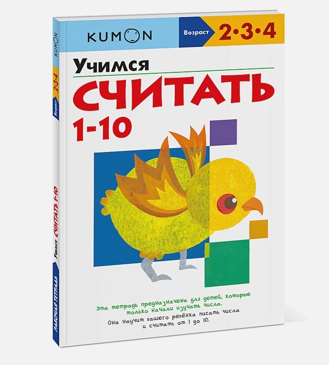 Kumon - Учимся считать 1-10 обложка книги