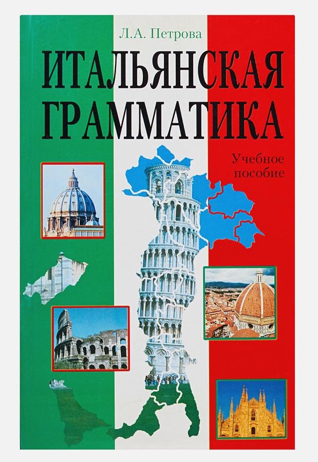 Петрова Л.А. - Итальянская грамматика обложка книги