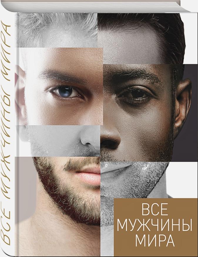 Наталья Горбунова - Все мужчины мира обложка книги