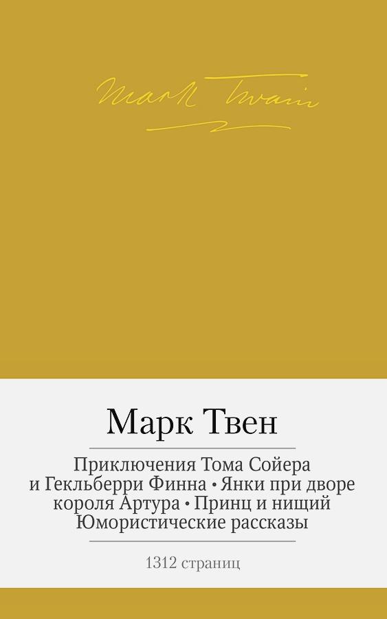 Твен М. - Приключения Тома Сойера и Гекльберри Финна и др. обложка книги