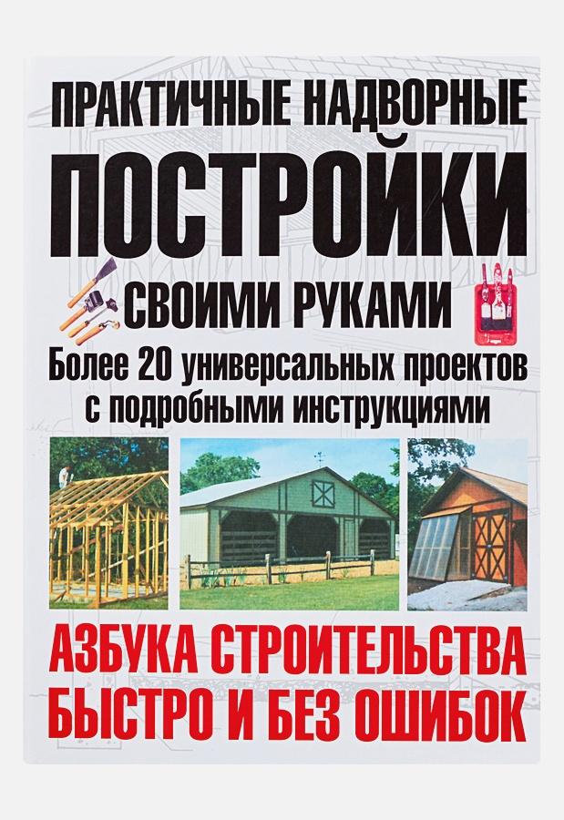 Берч Монти - Практичные надворные постройки своими руками обложка книги