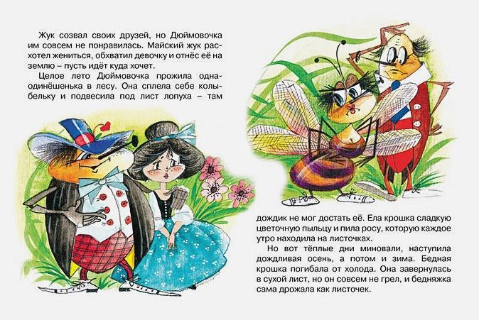 Дюймовочка (нов.оф.)