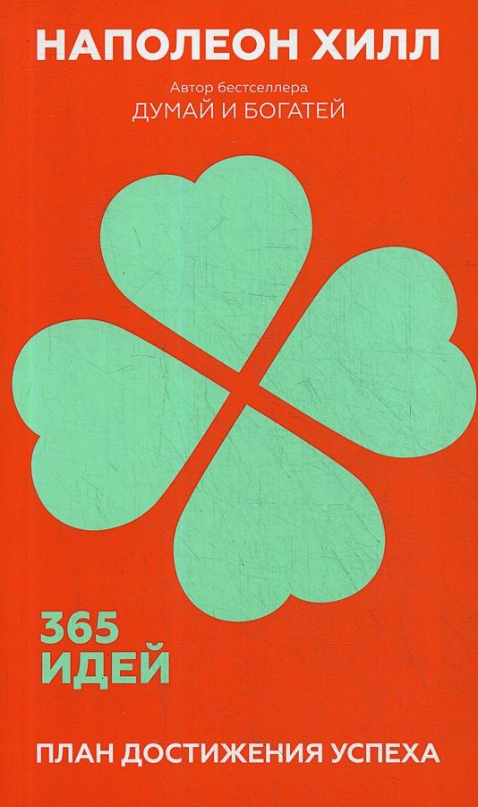 Хилл Н. - План достижения успеха: 365 идей обложка книги