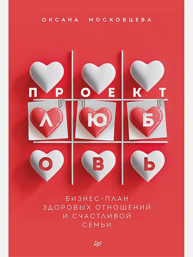 Московцева О. Ю. - Проект «Любовь». Бизнес-план здоровых отношений и счастливой семьи обложка книги
