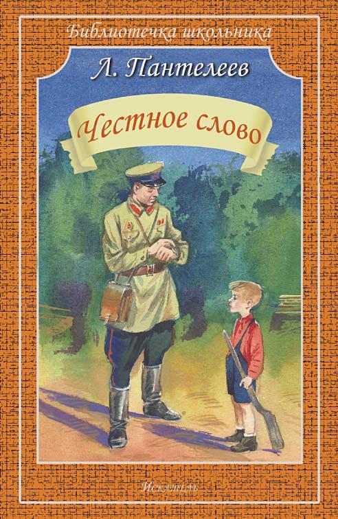 Пантелеев Л. - Честное Слово обложка книги