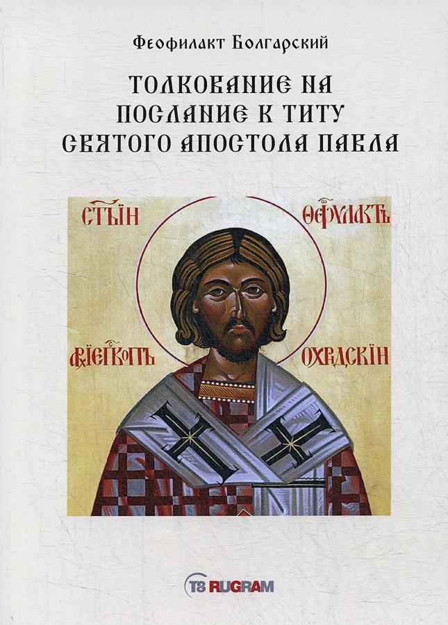 Блаженный Феофилакт - Толкование на послание к титу святого апостола Павла обложка книги
