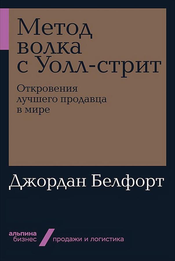 Белфорт Д. - Метод волка с Уолл-стрит: Откровения лучшего продавца в мире + Покет-серия обложка книги